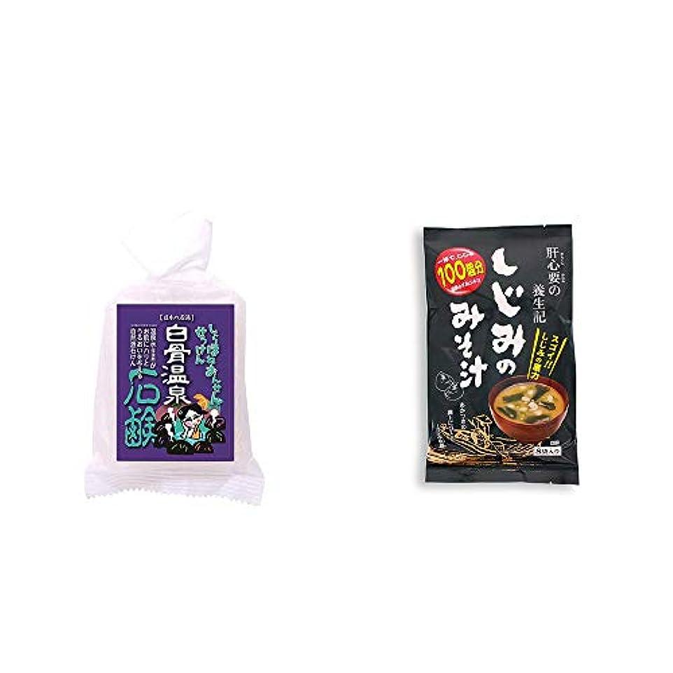 [2点セット] 信州 白骨温泉石鹸(80g)?肝心要の養生記 しじみのみそ汁(56g(7g×8袋))