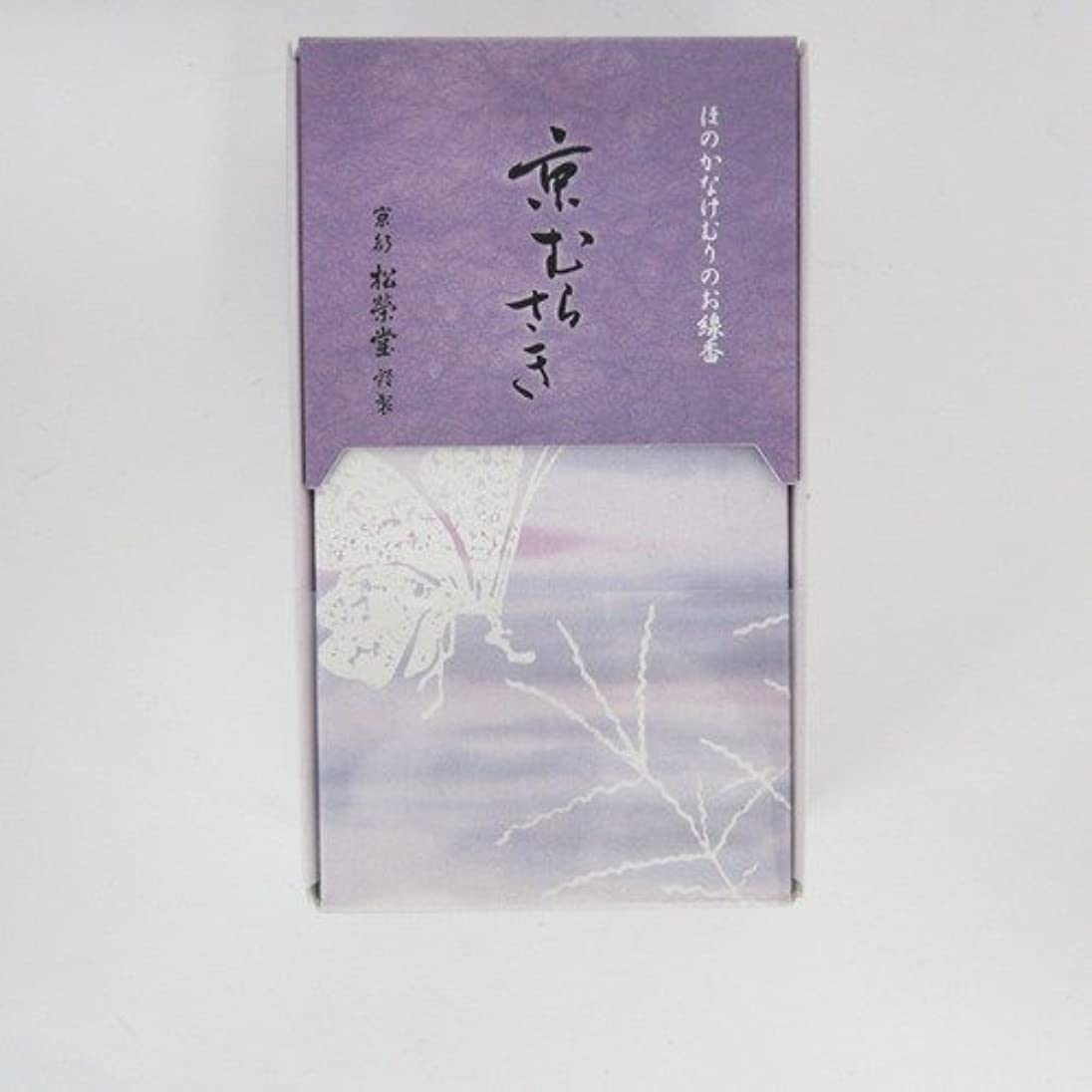列挙する黒板創始者松栄堂 玉響シリーズ 京むらさき 45g