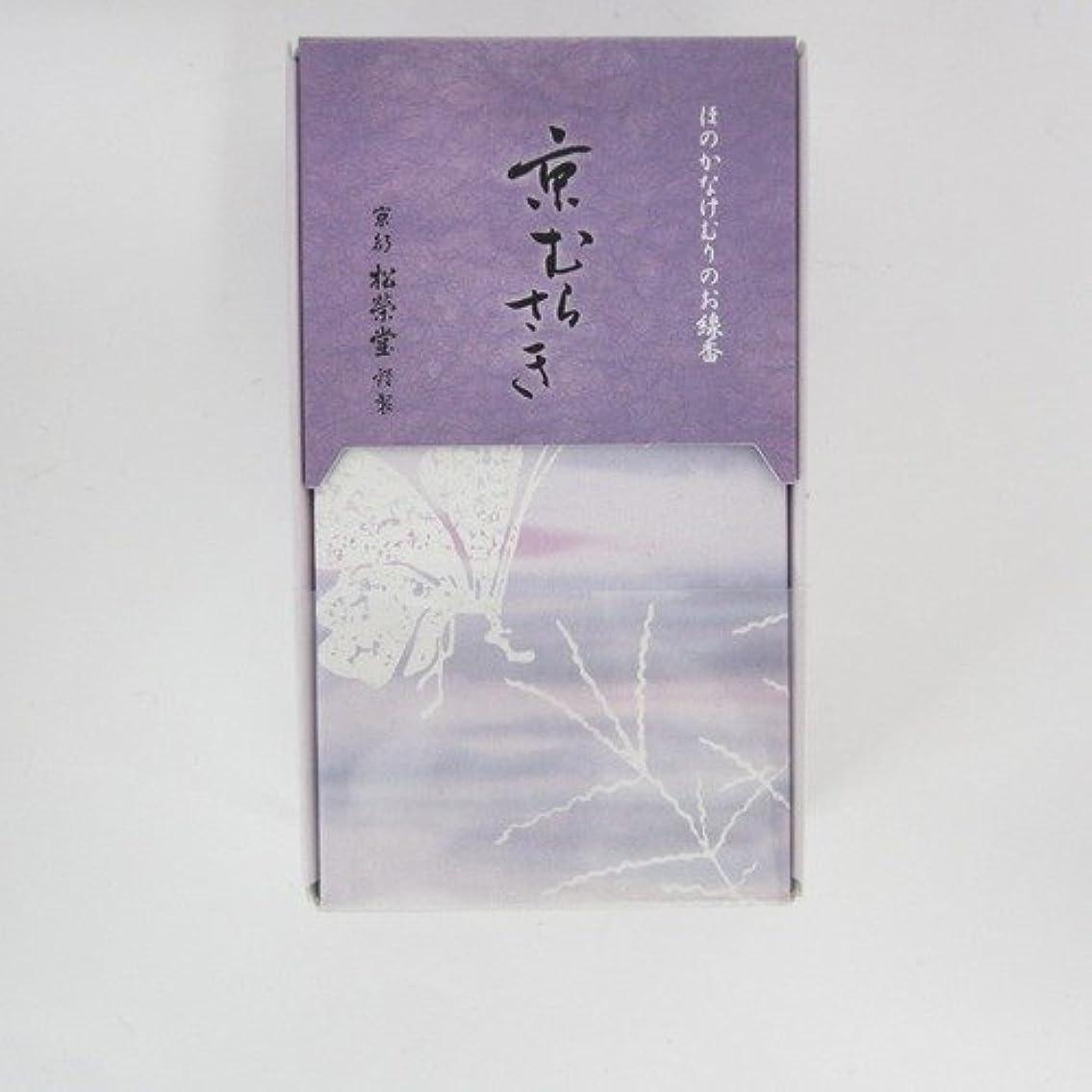 障害事実よろしく松栄堂 玉響シリーズ 京むらさき 45g