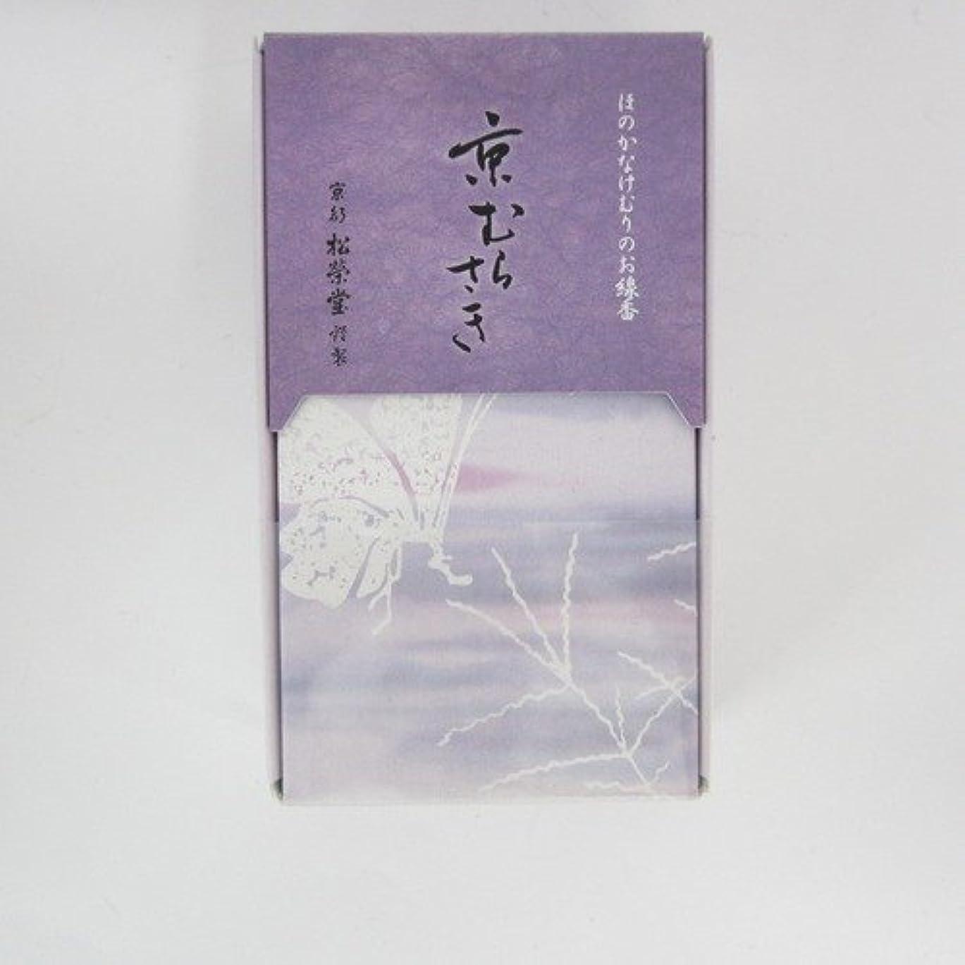 負手伝う寮松栄堂 玉響シリーズ 京むらさき 45g