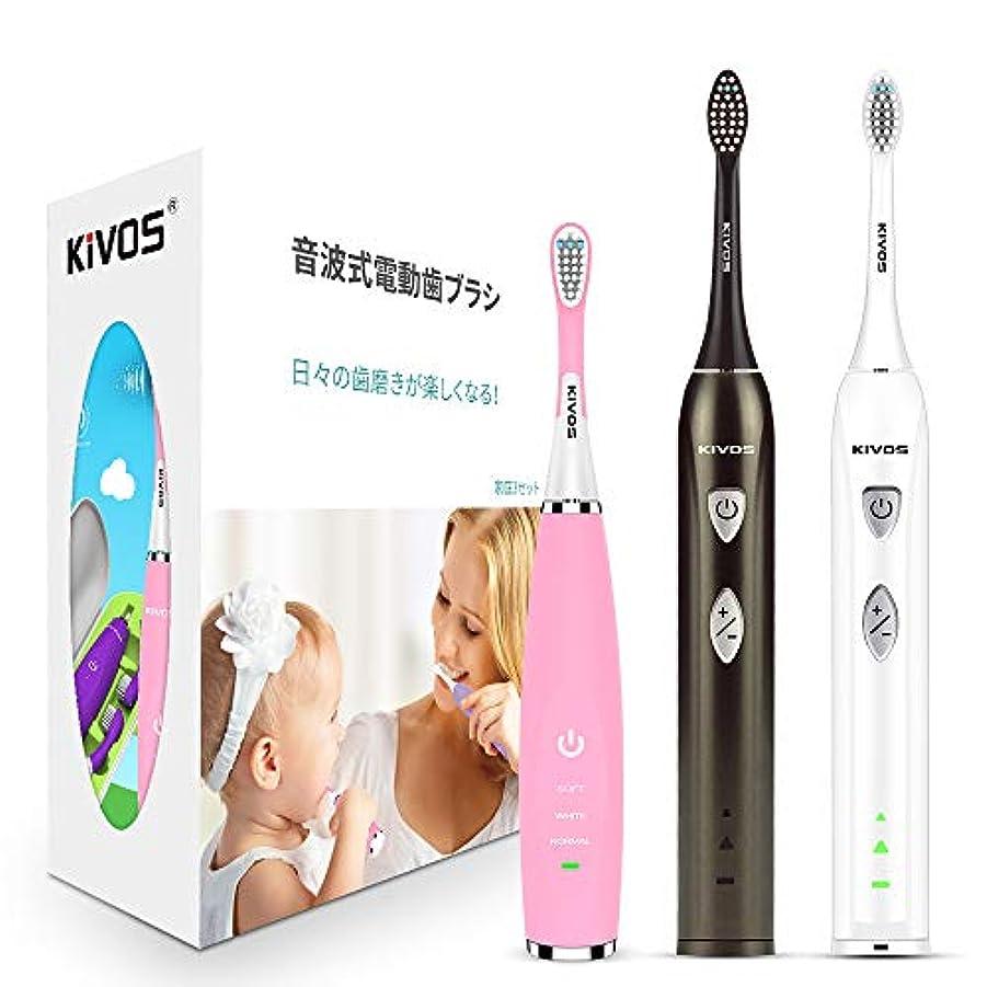 地平線について資格情報Kivos 家庭の組み合わせ(3pcs) 電動歯ブラシ 大人 子供 超音波式 振動歯ブラシ 口腔洗浄器 替えブラシ2本入り 3つモード 2分オートタイマー機能搭載 USB充電式 低騒音の こども用