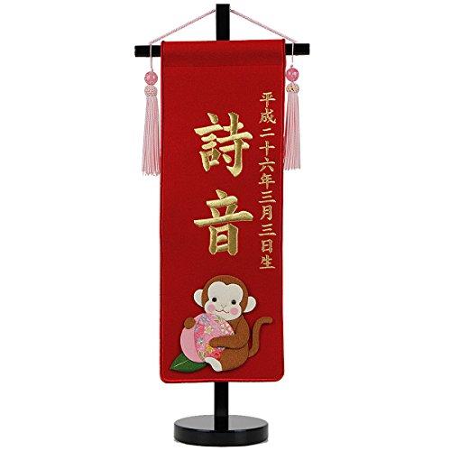 名前旗 申年(さる年) 金糸刺繍 雛人形 ひな人形...