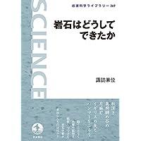 Amazon.co.jp: 諏訪 兼位: 本