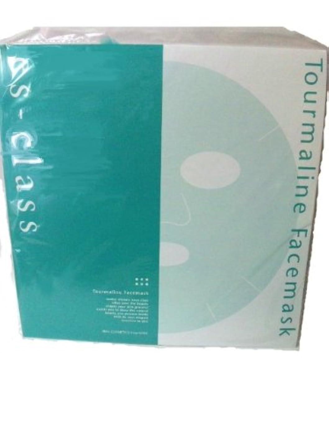 ゼロ冷凍庫歌詞リアル es-class(エスクラス) トルマリンフェイスマスク 20枚