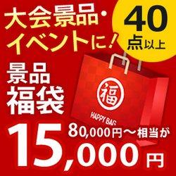 福袋2018 アイテム40点以上!大会・イベント景品におすす...