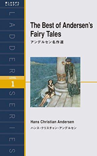 アンデルセン名作選 The Best of Andersen's Fairy Tales (ラダーシリーズ Level 1)の詳細を見る
