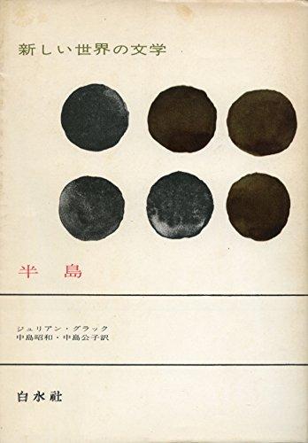新しい世界の文学〈65〉半島 (1974年)