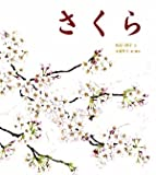 さくら (かがくのとも絵本) [単行本] / 長谷川 摂子 (著); 矢間 芳子 (イラスト); 福音館書店 (刊)
