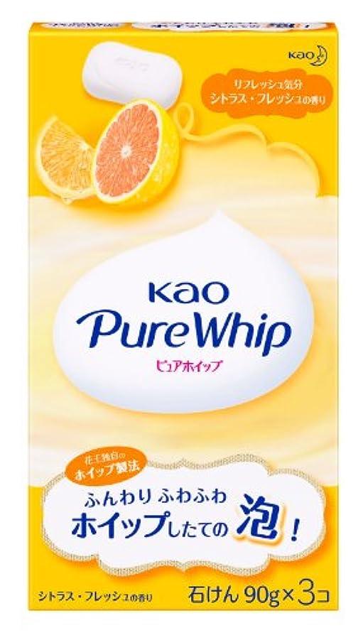スキッパー技術者通訳Kaoピュアホイップ シトラス?フレッシュの香り 3コ