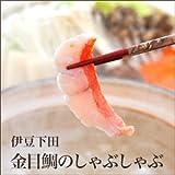 静岡 下田産 金目鯛 しゃぶしゃぶ 特選 祝い魚の 金目鯛 の しゃぶしゃぶ