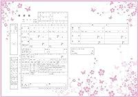 丈夫で破れにくく縁起がいい☆日本初!越前和紙でできたオリジナル婚姻届『SPRing』