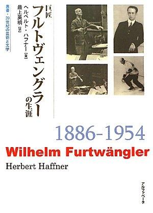 巨匠フルトヴェングラーの生涯 (叢書 20世紀の芸術と文学)