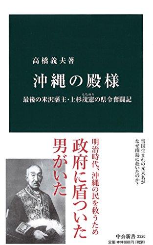 沖縄の殿様 - 最後の米沢藩主・上杉茂憲の県令奮闘記 (中公新書)
