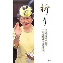 祈り―天皇・皇后両陛下ご即位20年記念写真集