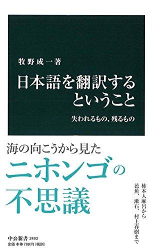日本語を翻訳するということ - 失われるもの、残るもの (中公新書)