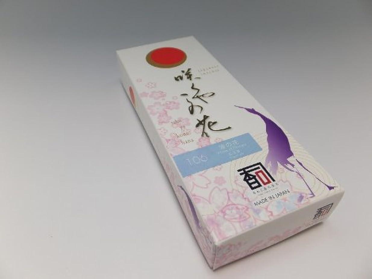 電話に出る誠実無し「あわじ島の香司」 日本の香りシリーズ  [咲くや この花] 【106】 波の花 (煙少)
