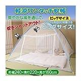 軽涼ワンタッチ蚊帳 ビッグサイズ (240×220×160cm)
