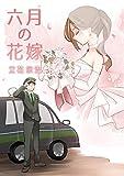 六月の花嫁 (ネット文庫星の砂)