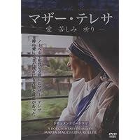 DVD マザー・テレサ ―愛 苦しみ 祈り―