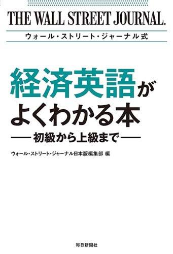 ウォール・ストリート・ジャーナル式 経済英語がよくわかる本
