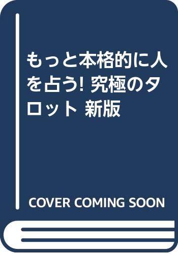 [画像:もっと本格的に人を占う! 究極のタロット 新版 (コツがわかる本!)]
