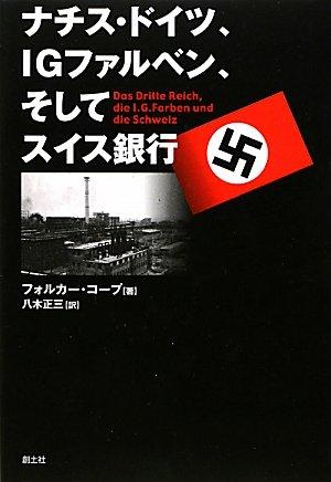 ナチス・ドイツ、IGファルベン、そしてスイス銀行