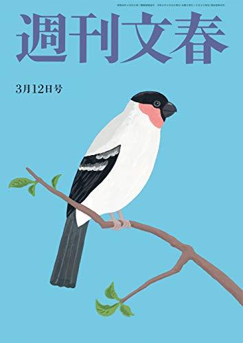週刊文春 2020年3月12日号[雑誌]