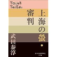 P+D BOOKS 上海の螢・審判