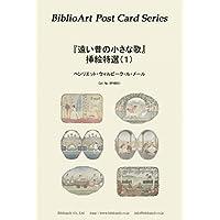 BiblioArt Post Card Series ル・メールの『遠い昔の小さな歌』 挿絵特選(1) 6枚セット(解説付き)