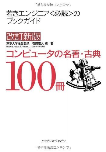 改訂新版 コンピュータの名著・古典100冊の詳細を見る
