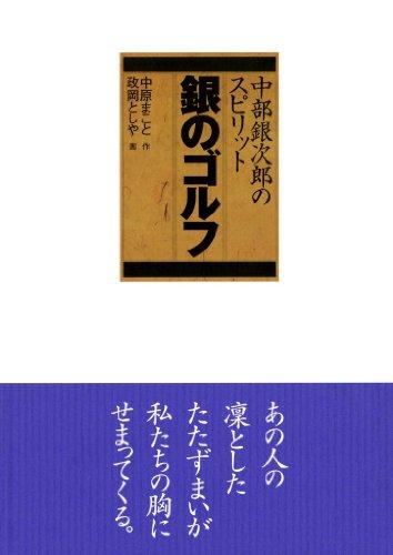 中部銀次郎 銀のゴルフ(1) (ゴルフダイジェストコミックス)