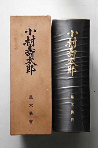 小村寿太郎 (1968年)
