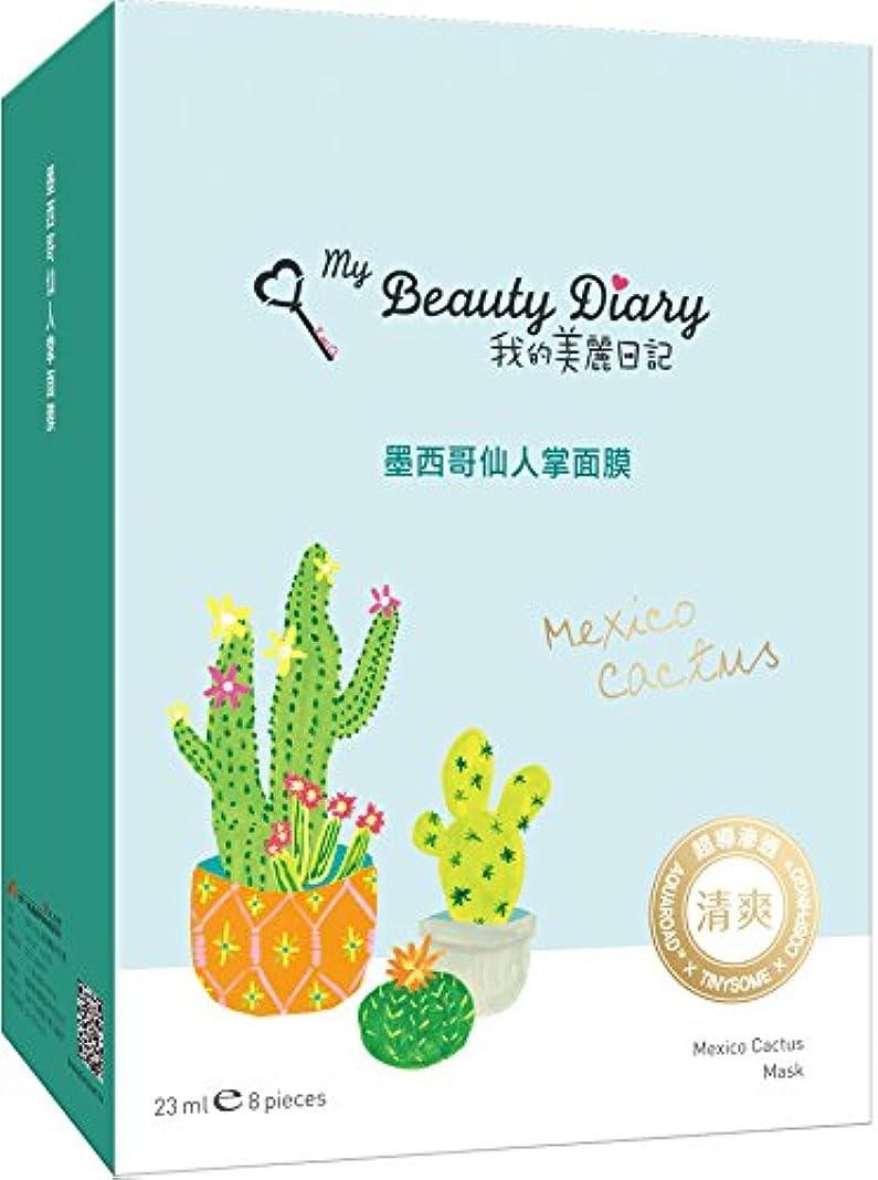激しい心配するくすぐったい我的美麗日記 私のきれい日記 メキシコサボテンマスク 8枚入り [並行輸入品]