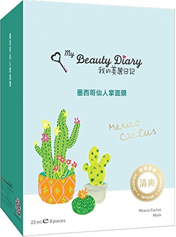保護する感嘆符出席我的美麗日記 私のきれい日記 メキシコサボテンマスク 8枚入り [並行輸入品]