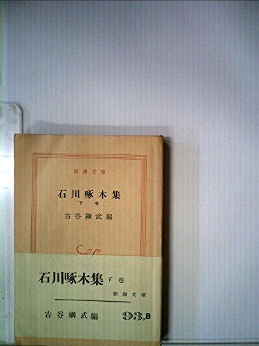 石川啄木集 (下) (新潮文庫)の詳細を見る