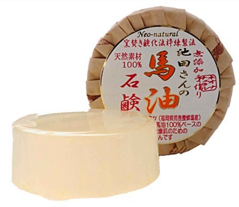 有望説明する流行しているネオナチュラル 池田さんの馬油石鹸 105g