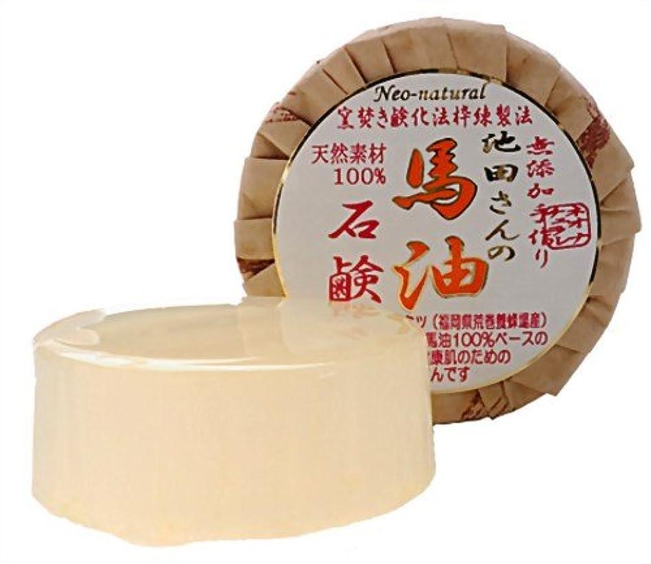 のり輸血再発するネオナチュラル 池田さんの馬油石鹸 105g