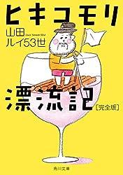 ヒキコモリ漂流記  完全版 (角川文庫)