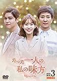 [DVD]たった一人の私の味方 DVD-BOX 3