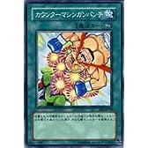 遊戯王カード 【 カウンターマシンガンパンチ 】 EE1-JP140-N 《エキスパートエディション1》