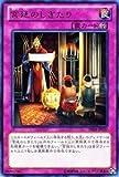 遊戯王カード 【宮廷のしきたり】 DE04-JP037-R ≪デュエリストエディション4 収録カード≫