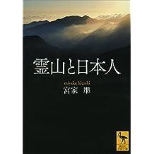 霊山と日本人 (講談社学術文庫)