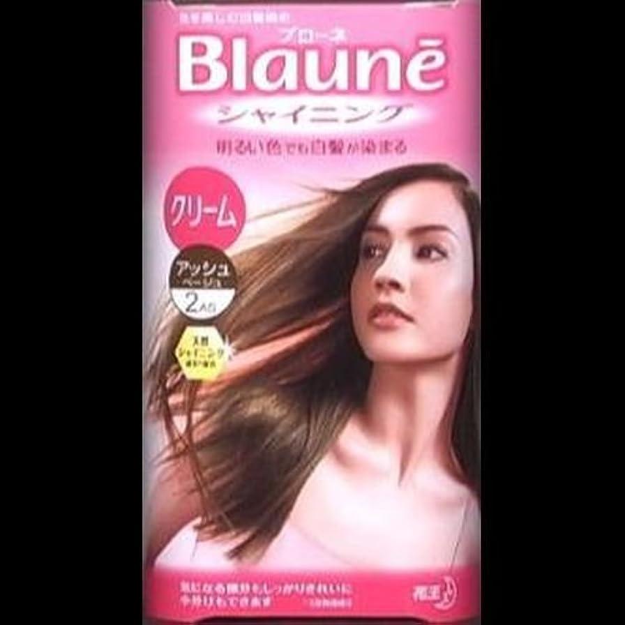 【まとめ買い】ブローネシャイニングヘアカラークリーム 2AS アッシュベージュ ×2セット