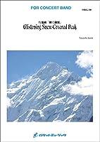 """行進曲「輝く銀嶺」March """"Glistening Snow-Covered Peak / Takanobu Saitoh - ORG10 (吹奏楽オリジナル楽譜)"""
