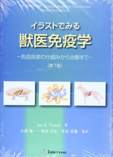 第7版 イラストでみる獣医免疫学― 免疫疾患の仕組みから治療...
