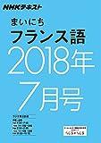 NHKラジオ まいにちフランス語 2018年7月号 [雑誌] (NHKテキスト)