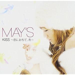 KISS~恋におちて...冬