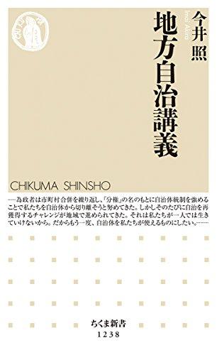 地方自治講義 (ちくま新書 1238)