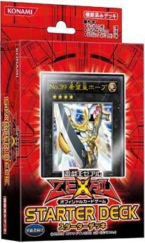 遊戯王 ゼアル オフィシャルカードゲーム スターターデッキ2011