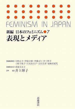 表現とメディア (新編 日本のフェミニズム 7)の詳細を見る